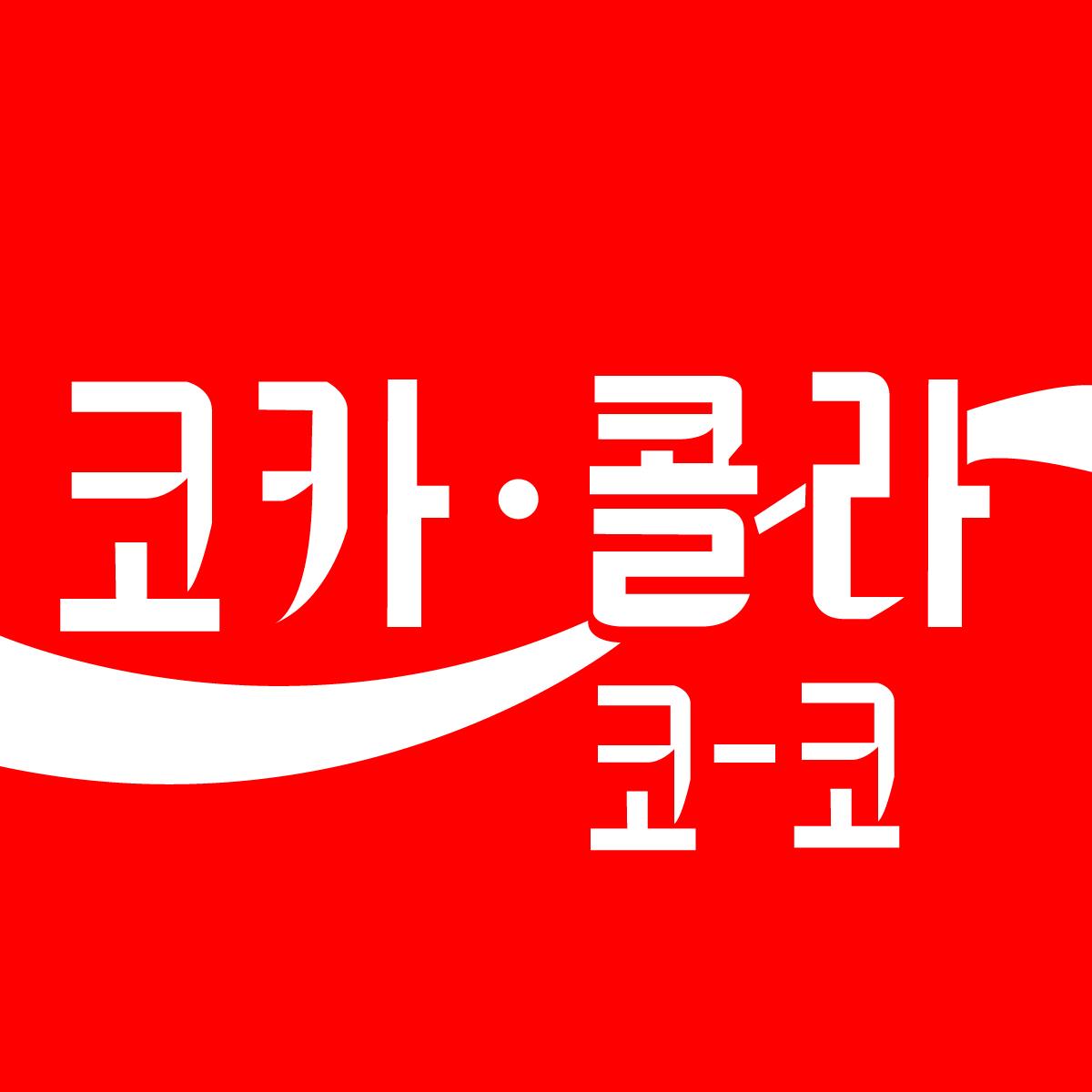 Logo Coca-Cola - Corée