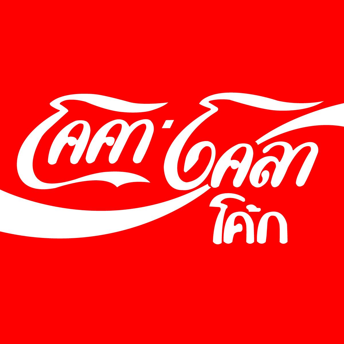 Logo Coca-Cola - Taïlande