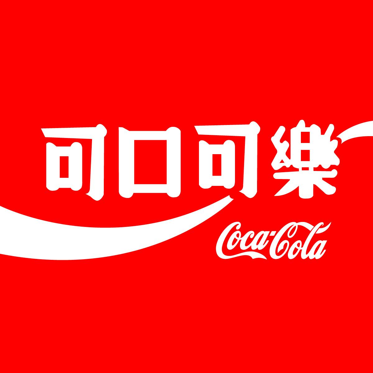 Logo Coca-Cola - Taiwan