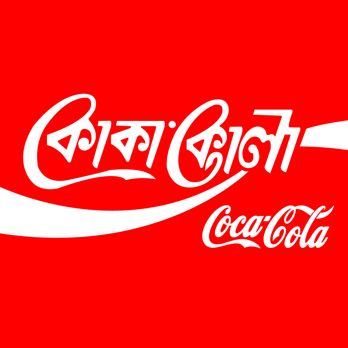 coca cola in bangladesh Coca-cola in bangladesh reviews, article, news picebdnet.